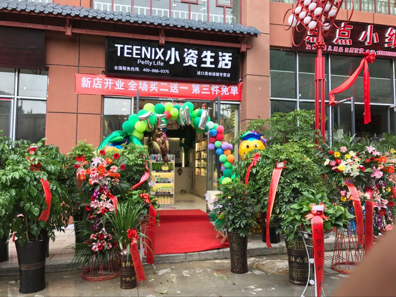 小资生活喜讯,热烈祝贺贵州安龙店隆重开业!