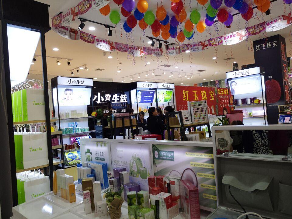 贺喜,贺喜!祝贺小资生活西充永辉超市罗林店隆重开业!