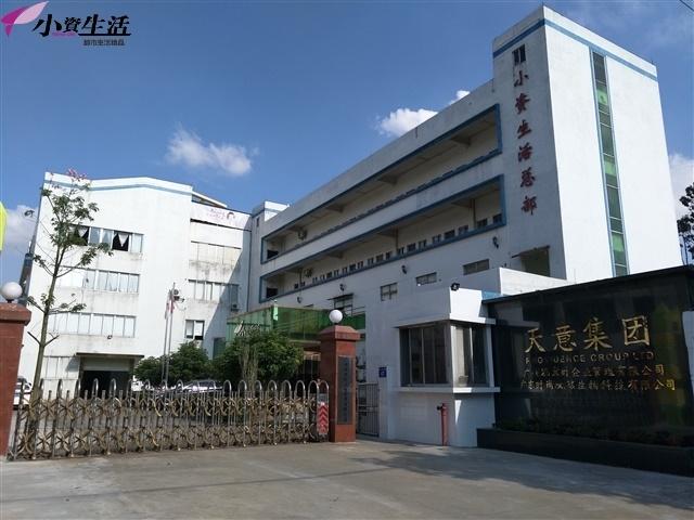 小资生活北京分公司地址变更告知函