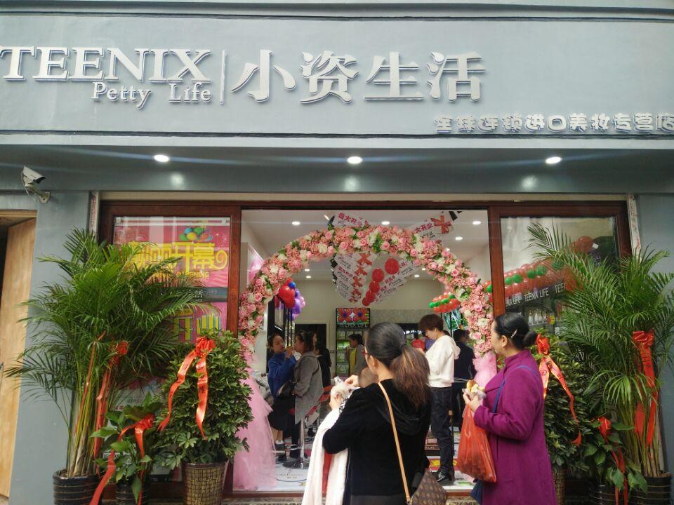 恭喜!热烈庆祝小资生活贵州潘女士新店隆重开业!