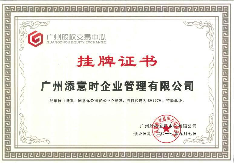 热烈祝贺:广州添意时企业管理有限公司在广州股权交易中心成功挂牌。