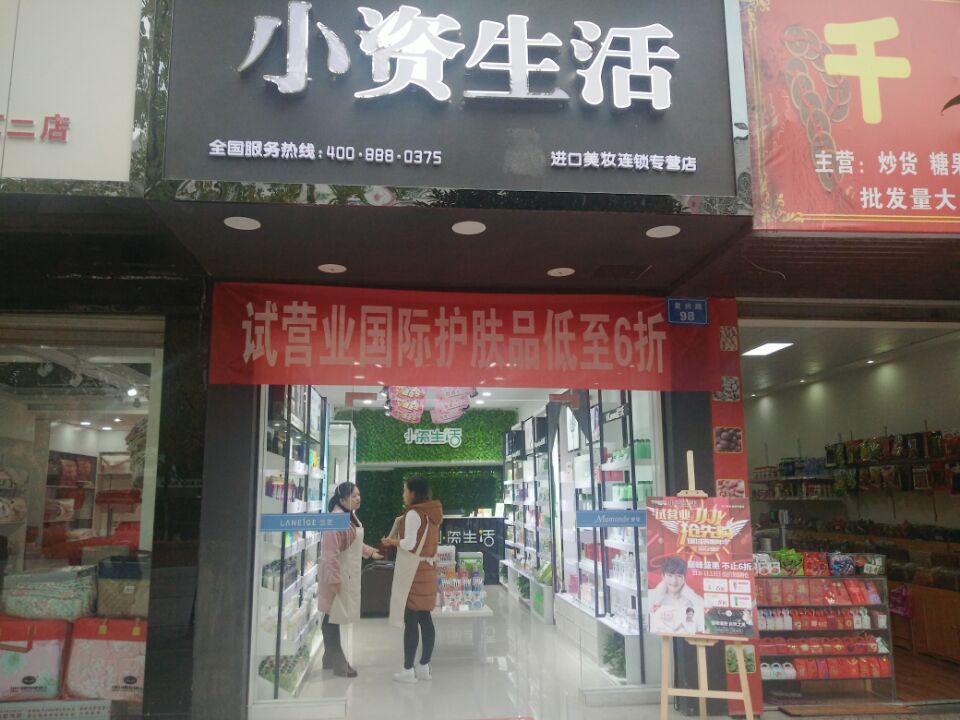 喜讯!祝贺刘女士在小资生活广州总部成功签约!