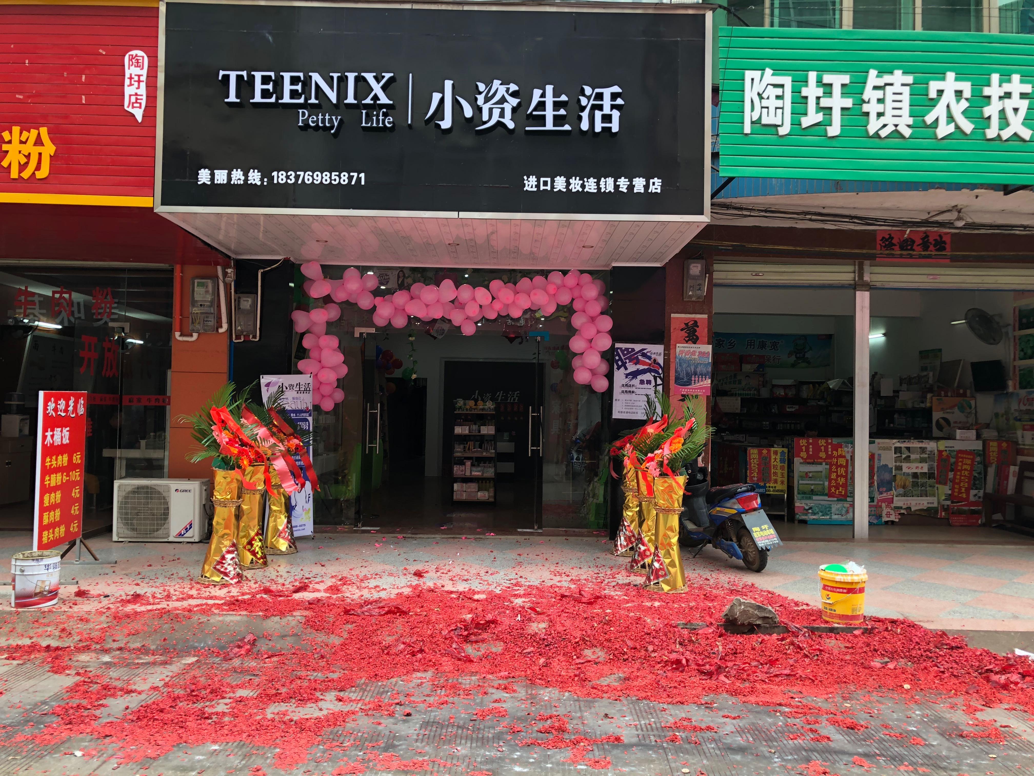 热烈祝贺广西南宁陶圩马女士新店隆重开业!