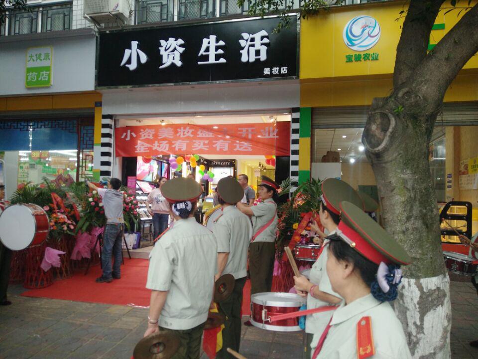 喜讯!热烈庆祝小资生活成都市龙泉新店隆重开业!