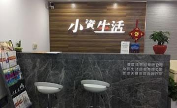 喜讯 || 祝贺小资生活(四川)营运中心乔迁新址