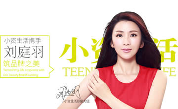 """化妆品加盟选哪家?小资生活化妆品加盟品牌 刘庭羽喊话""""五一提前放价"""""""