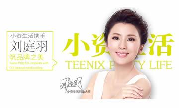 小资生活品牌形象大使刘庭羽于《铁血荣耀》中出色演绎民族英雄女战士