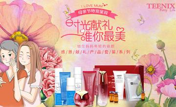 小资生活化妆品特别策划:《母亲节,一起守护妈妈的容颜》