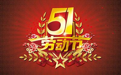 2017劳动节放假通知