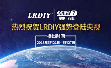LRDIY携手央视强强联手 打造护肤领航品牌